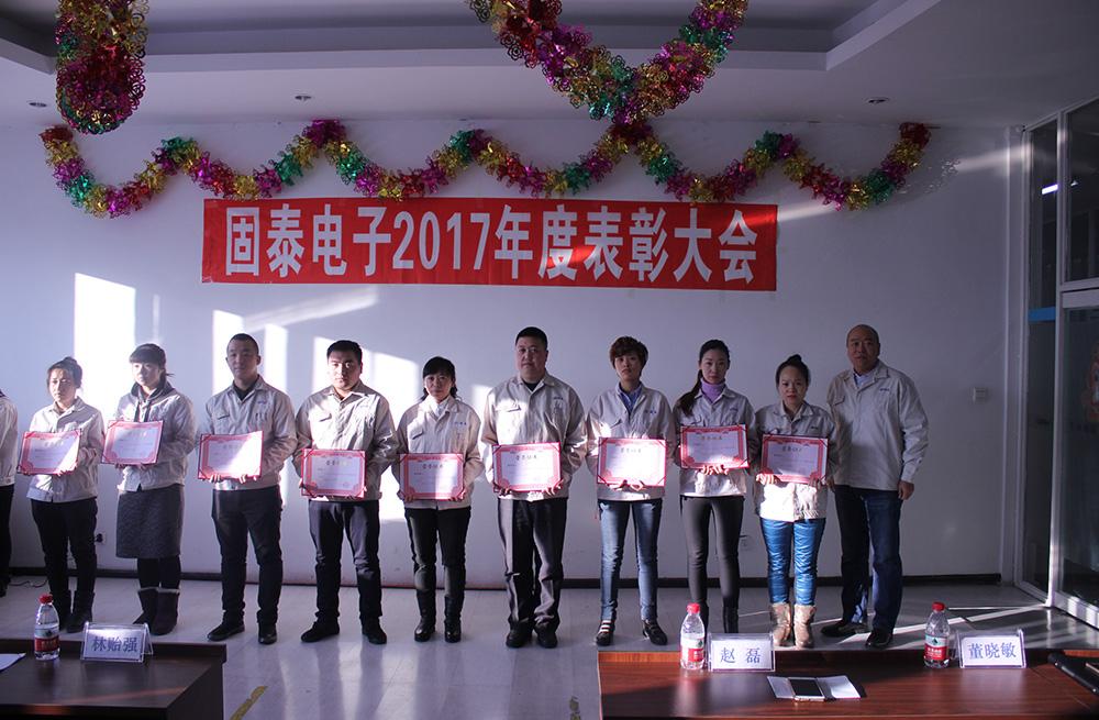2017年表彰大會1