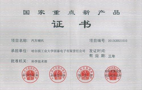 汽車喇叭國家重點新產品證書-2013
