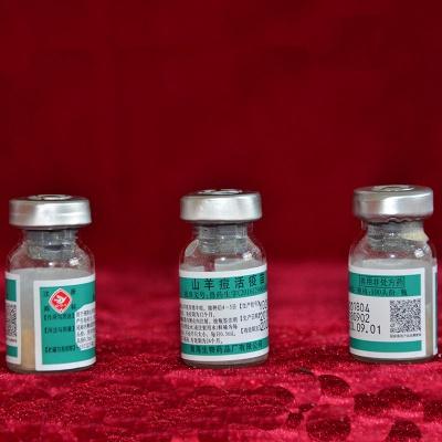 山羊痘活疫苗
