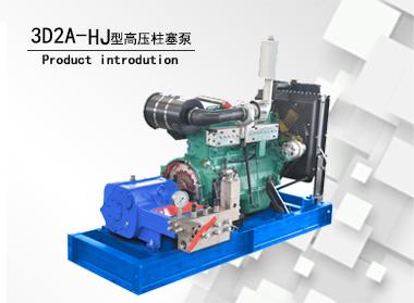 3D2A-HJ型高压柱塞泵