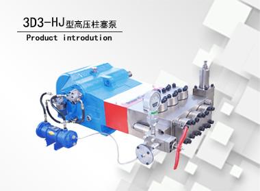 3D3-HJ型高压柱塞泵
