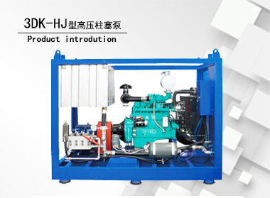 3DK-HJ型高压柱塞泵