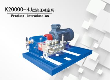 K20000-HJ型高压主材泵