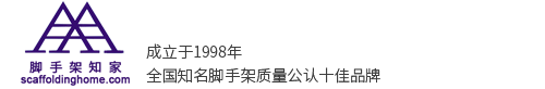 腳手架_腳手架廠家-佛山市草莓视频黄板腳手架有限公司