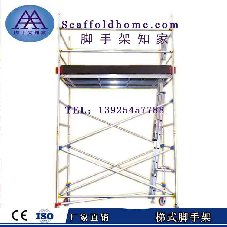 廠家供應鍍鋅噴塑梯形 梯式移動腳手架 可來圖定製生產