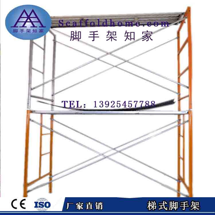 梯式架 建築腳手架 梯式腳手架 鍍鋅腳手架 梯形梯式熱鍍鋅腳手架