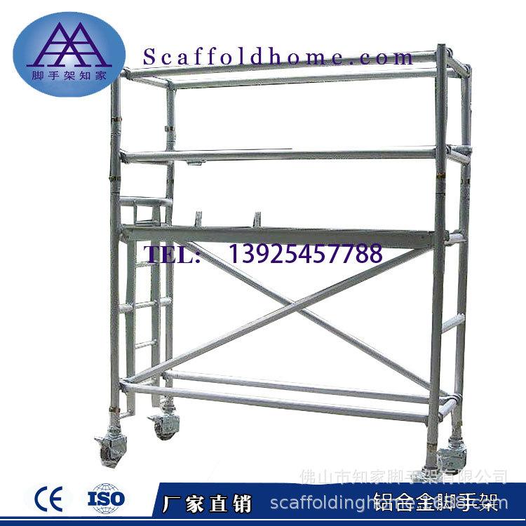 折疊歐洲款小型快裝移動鋁合金腳手架 高空作業建築施工安全爬梯