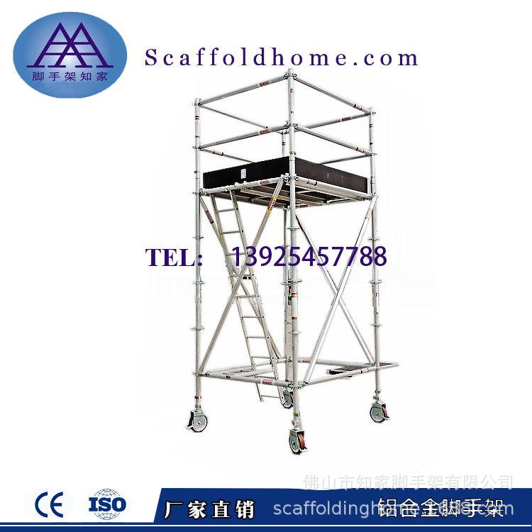 加固防滑鋁合金斜爬腳手架工程鋁腳手架