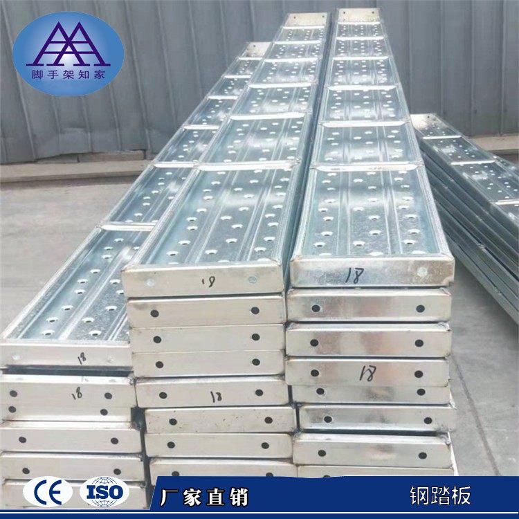 廠家供應3米鍍鋅鋼跳板 腳手板 腳手架踏板 鋼踏板