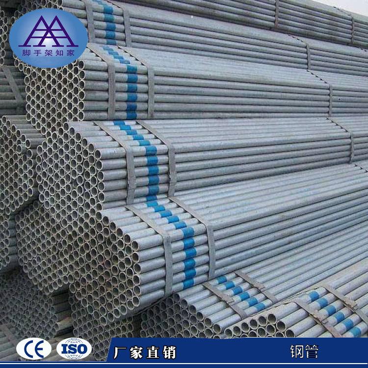 腳手架鋼管 工地架子管 建築架子管 粵建易廠家直銷無縫鋼管