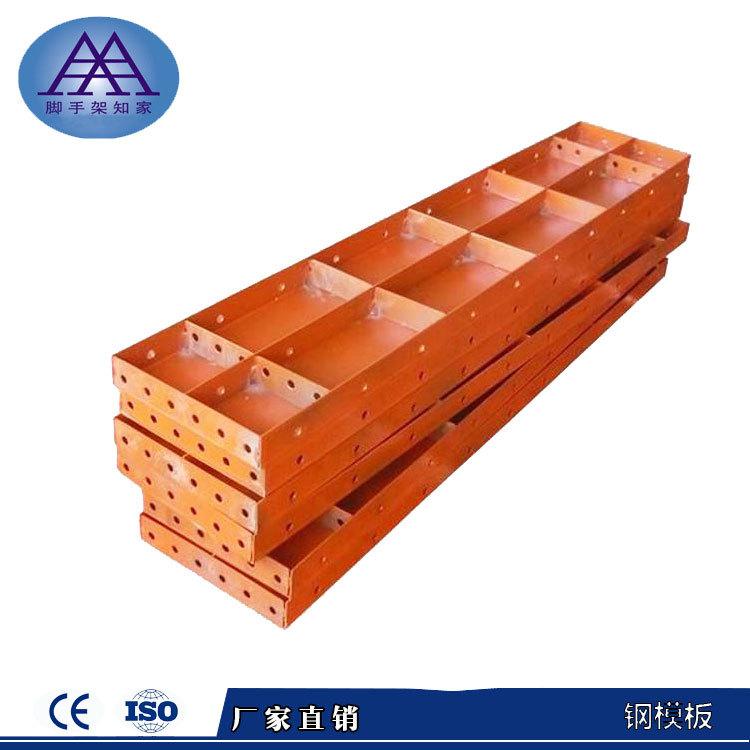 佛山廠家鋼模板價格 建筑用護梁模板 生產廠家