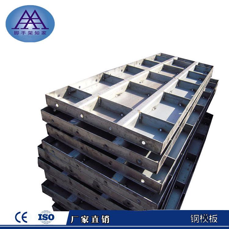佛山鋼模板廠家 佛山鋼模板批發價格 鋼模板優質供應商