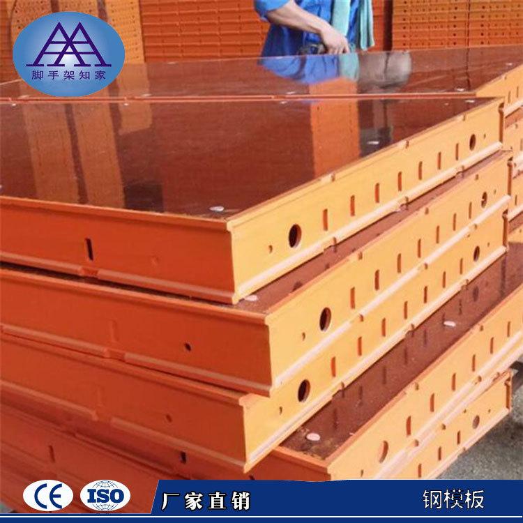 佛山鋼模板廠家 平面鋼模板 鋼模板價格 定型鋼模板