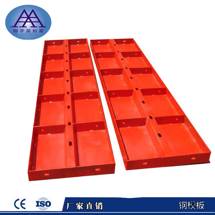 廣東佛山鋼模板 優質鋼模板廠家 建筑鋼模板 平面鋼模板
