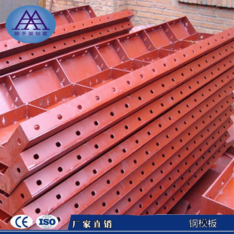 異型鋼模板 鋼模板定做定制 廠家直銷建筑鋼模板 墻體鋼模板