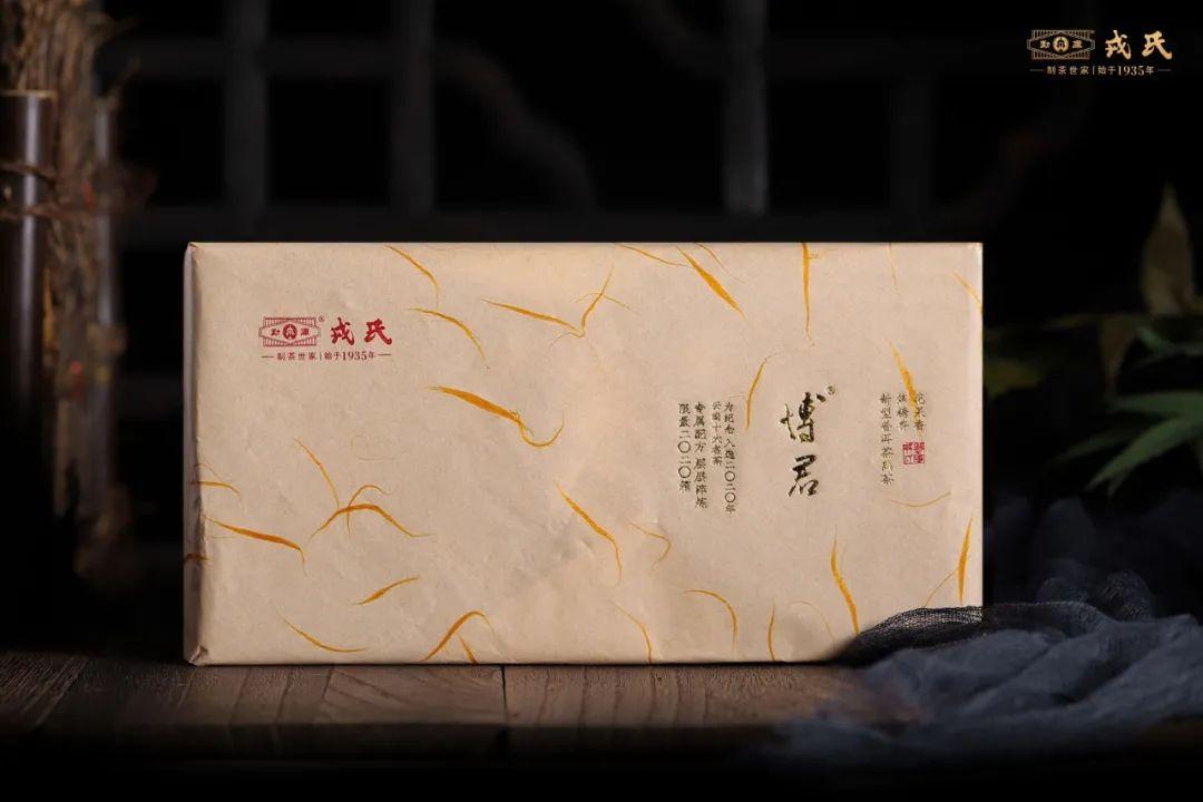 2020博君熟茶(砖)太阳3平台量发售起航!