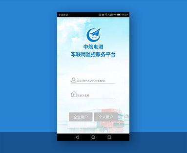 中航电测车联网监控服务平台APP