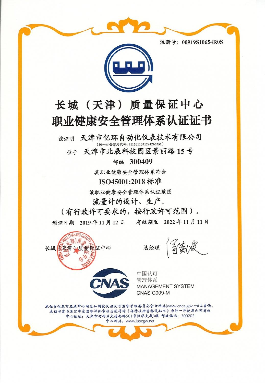 职业健康安全管理体系认证证书副本