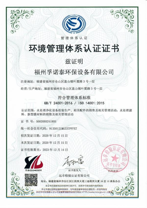 环境管理体系认证证书ISO14001:2015(中文)