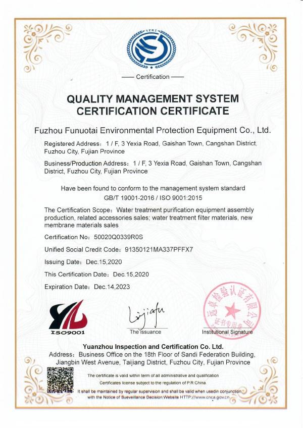 质量管理体系认证证书ISO9001:2015(英文)