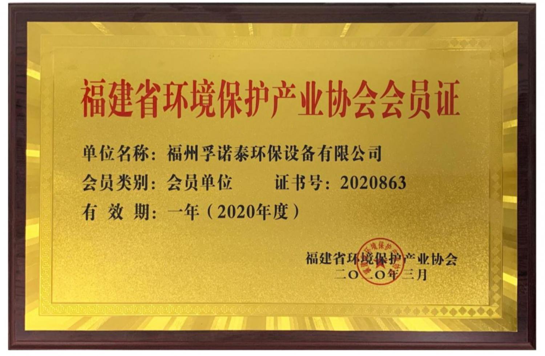 福建省环境保护产业协会会员单位