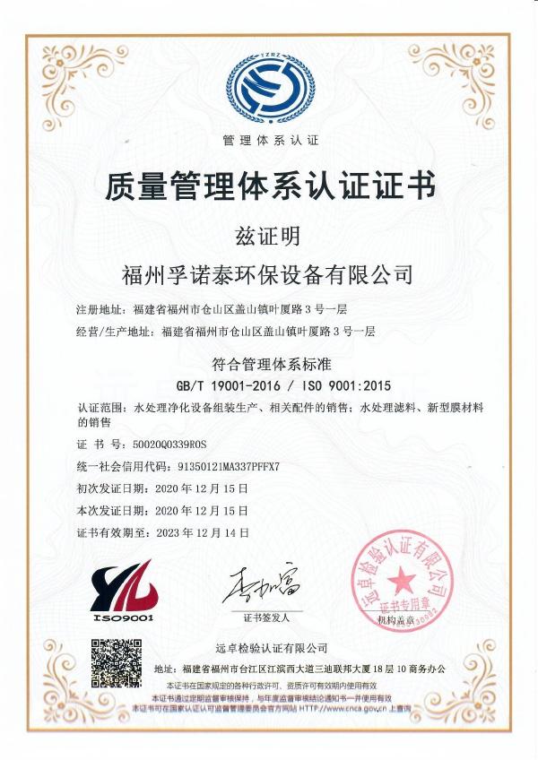 质量管理体系认证证书ISO9001:2015(中文)