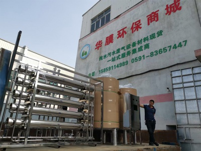 厦门某化妆品厂纯化水设备