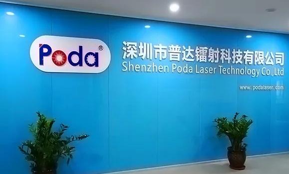 深圳市普达镭射科技有限公司 - 办事处一览表