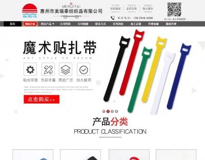 惠州市美瑞泰纺织品有限公司