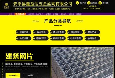 安平县鑫益达五金丝网有限公司