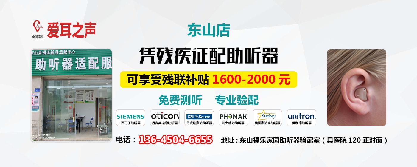 漳州东山店