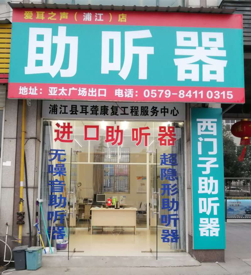 金华浦江店