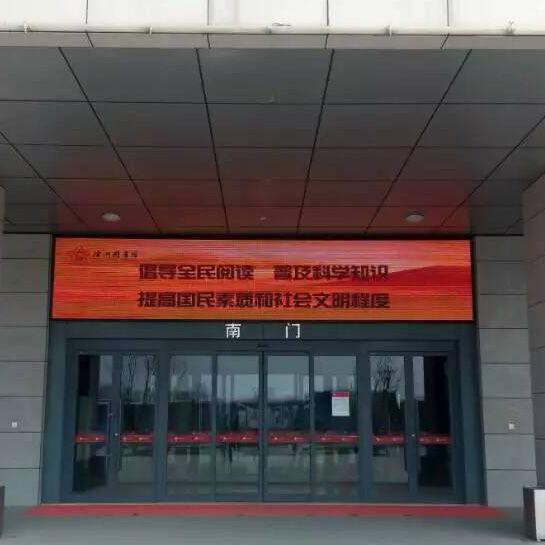 沧州图书馆LED显示屏