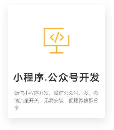 微信公众号、小程序开发