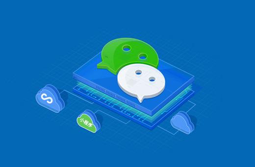 微信小程序定制开发解决方案