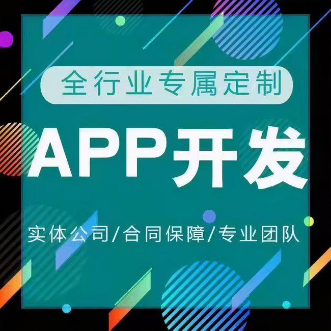 贵州移动端商城APP开发及运营方法浅谈