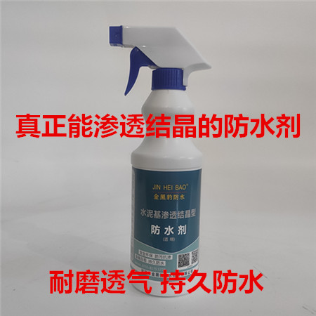 金黑豹水泥基渗透结晶型防水剂(喷涂装)