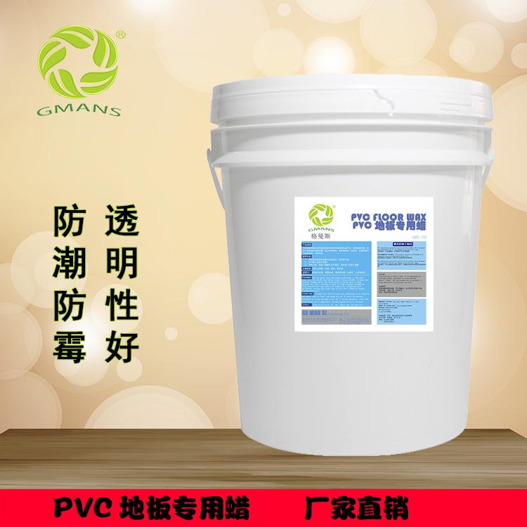 PVC地板专用蜡 副本