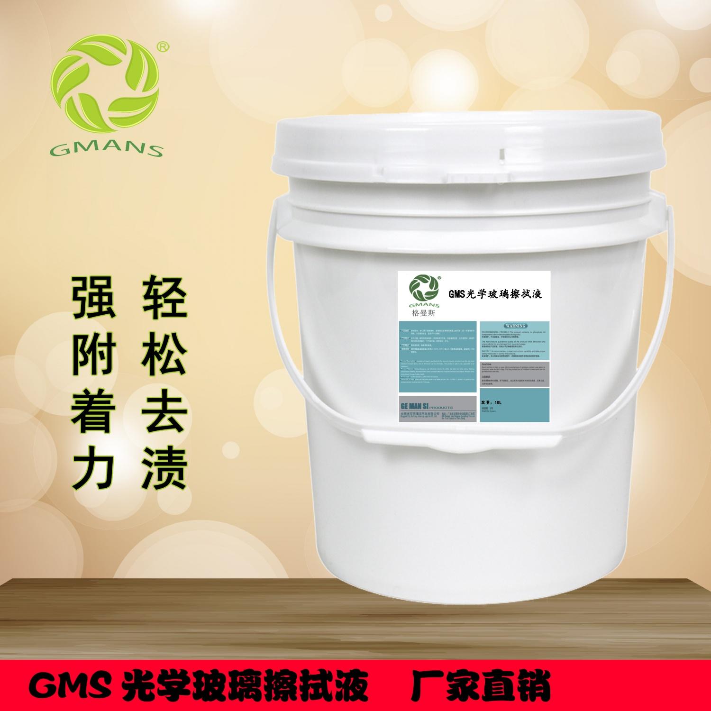 GMS光学玻璃擦拭液 - 副本