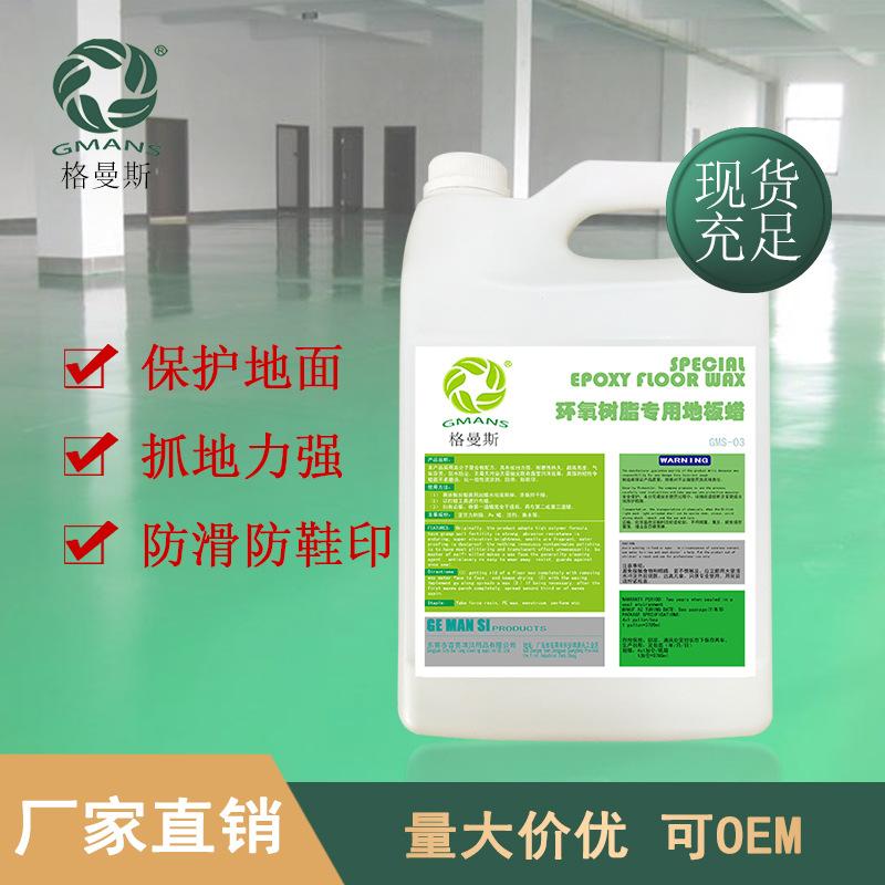 厂家直销工业地板蜡环氧树脂专用地板精油养护抛光液体蜡水批发