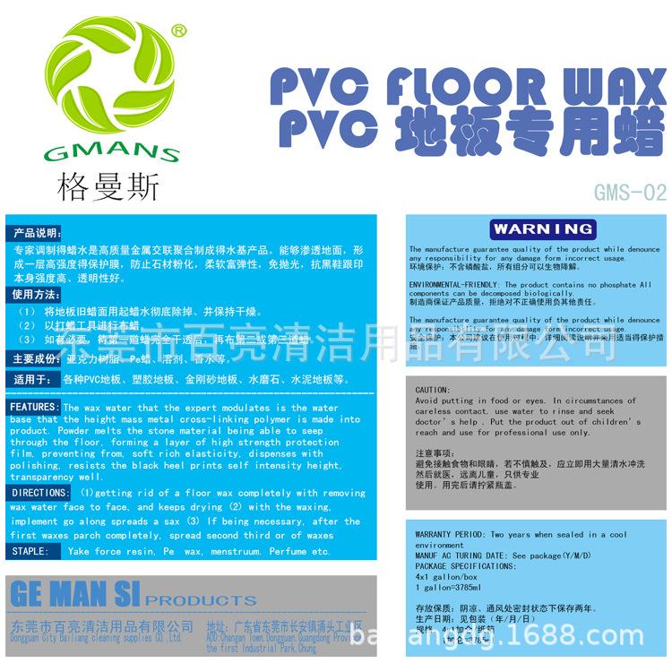 PVC地板蜡医院学校幼儿园舞蹈室橡胶亚麻防滑塑胶地板专用蜡液体