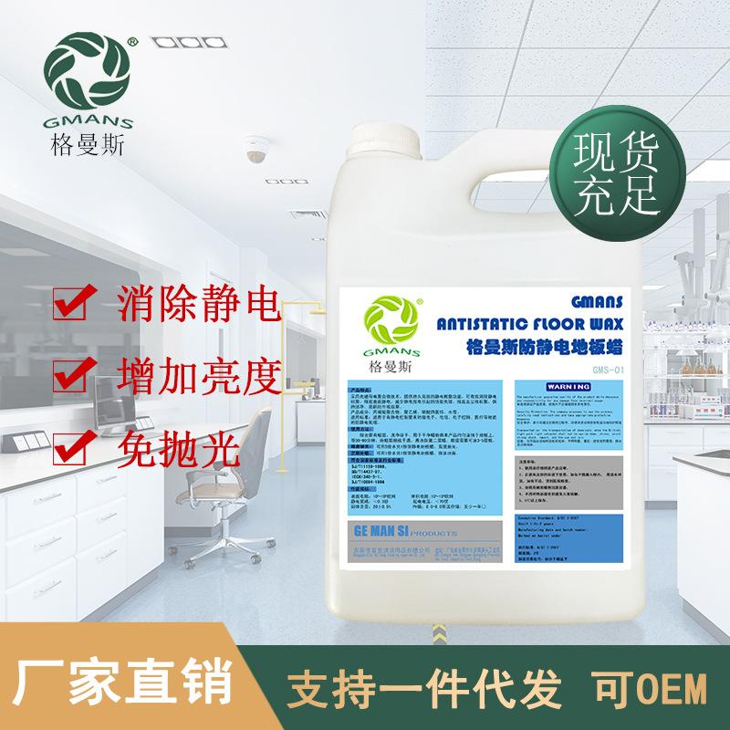 工厂实验室专用防静电地板蜡液体工业电子厂抗静电剂地面护理蜡水