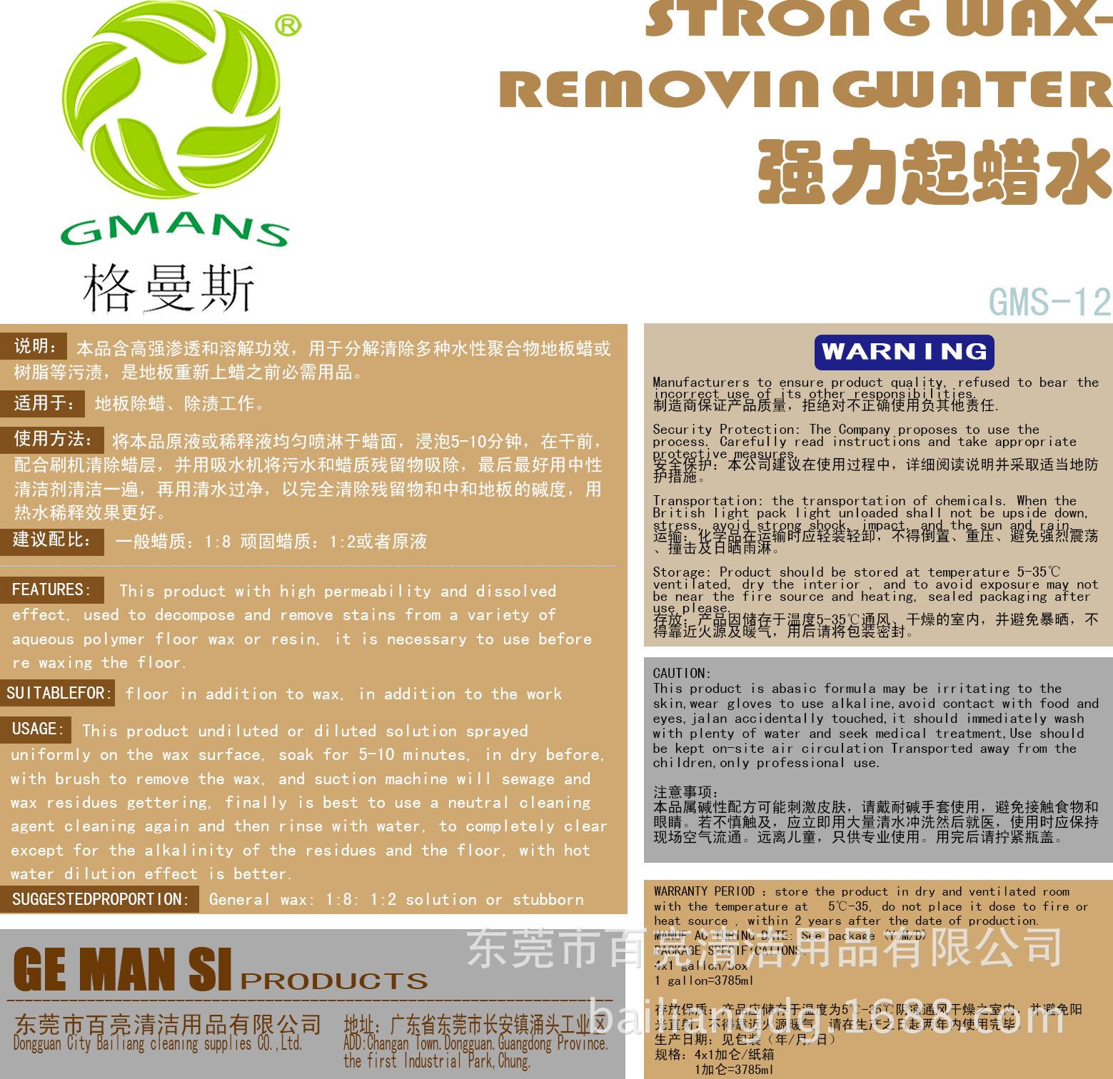 工业酒店家用强力起蜡水 地板除蜡剂  PVC塑胶地面除蜡清洁剂批发