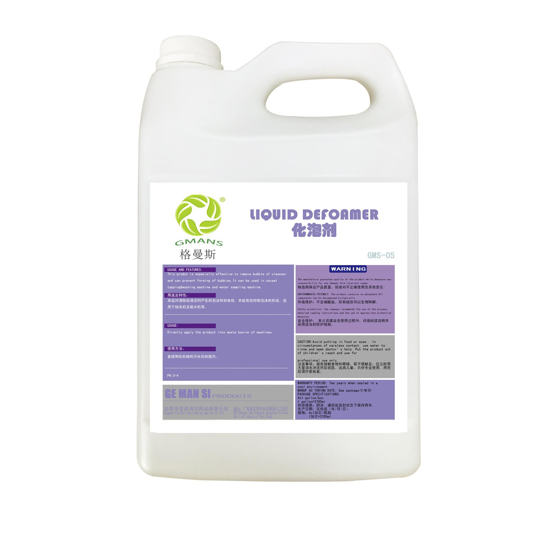 格曼斯牌快速消泡剂 消泡王液体清洁剂酒店污水用工业地毯化泡剂