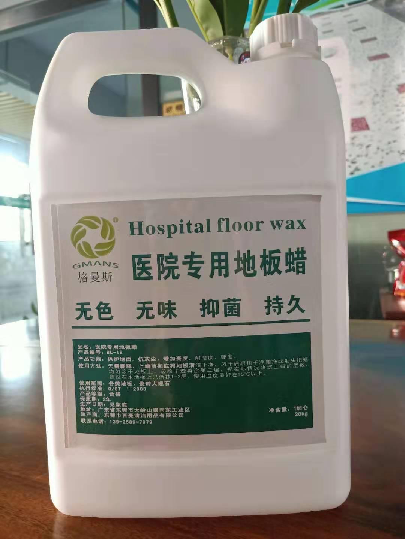 医院专用塑胶地板蜡舞蹈室家用地胶地板打蜡划痕修复防滑液体批发