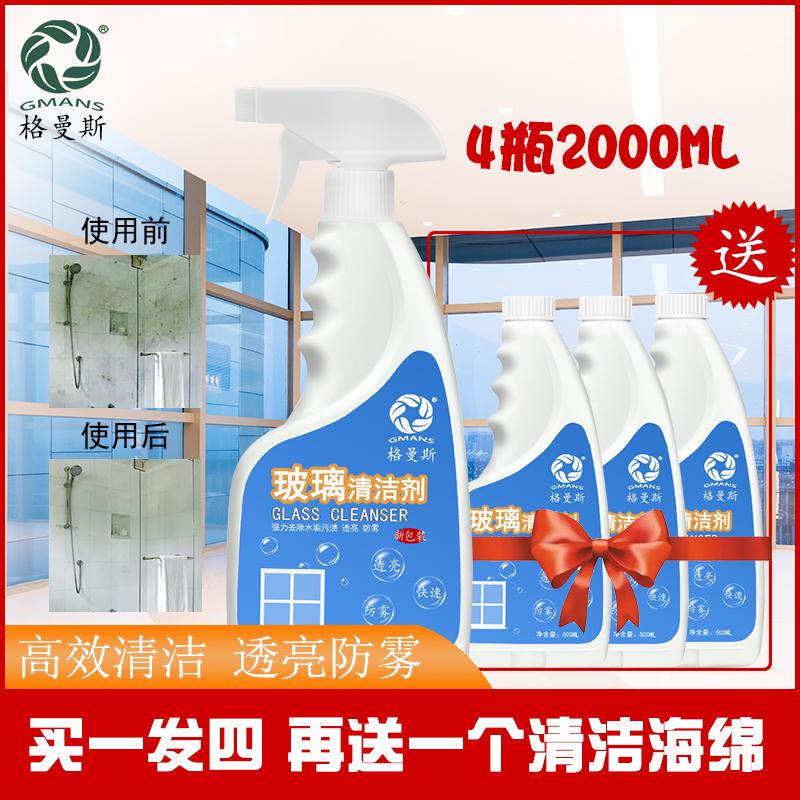 玻璃水清洁剂家用擦窗液强力去污浴室水垢清洗净窗户镜子除垢神器