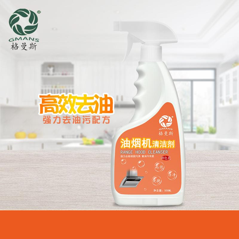 抽油烟机清洗剂厨房强力去除重油污清洁剂泡沫油烟净家用去污剂