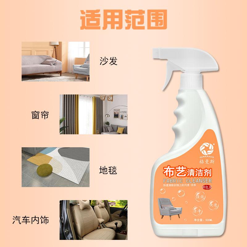沙发布艺清洁剂地毯清洗神器桌布去污床垫干洗污渍清理窗帘清洗剂