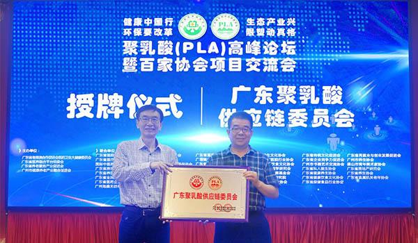 广东聚乳酸供应链平台组委会授牌仪式活动圆满成功