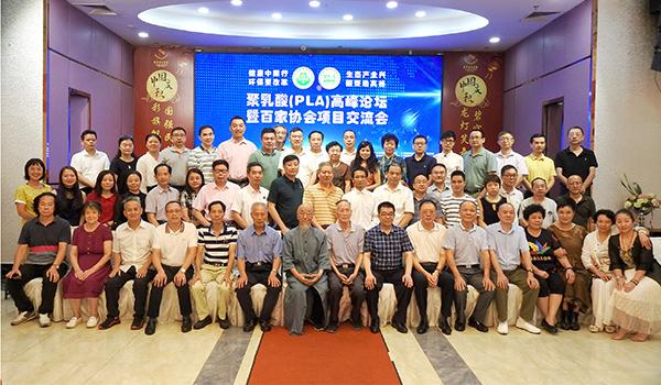 聚乳酸(PLA)高峰论坛 暨百家协会项目交流会